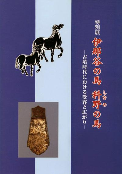 伊那谷の馬 科野の馬