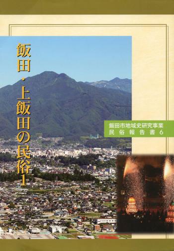 飯田・上飯田の民俗1