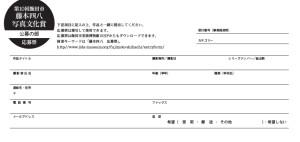 藤本四八写真文化賞応募票