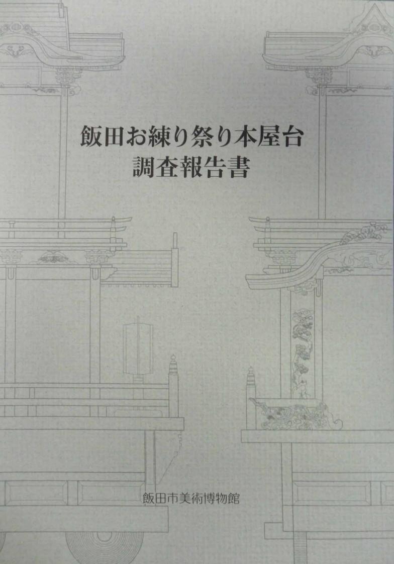 飯田お練り祭り本屋台 調査報告書