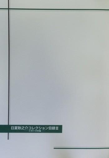 日夏耿之介コレクション目録Ⅲ 自筆の書画編