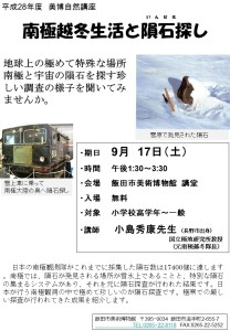 160917南極の講座チラシ