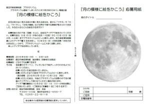 月の絵募集ちらし画像