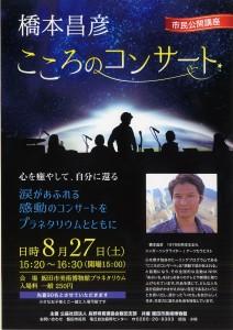 こころのコンサート001