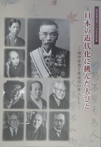 田中芳男没後100年記念特別展「日本の近代化に挑んだ人びと‐田中芳男と南信州の偉人たち‐」