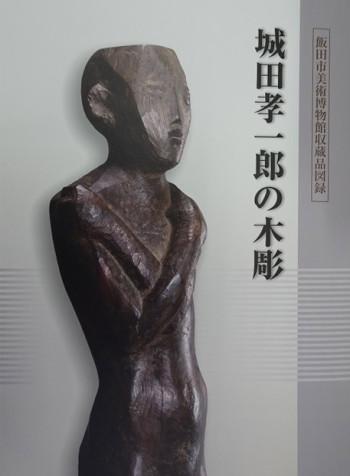 飯田市美術博物館収蔵品図録『城田孝一郎の木彫』