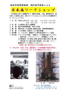 日本画講座