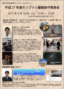 20160318新作発表会裏web