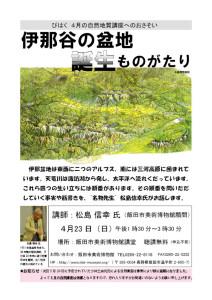 s-170423伊那谷盆地チラシ(さしかえ分)