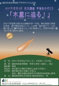 201705観望会チラシ
