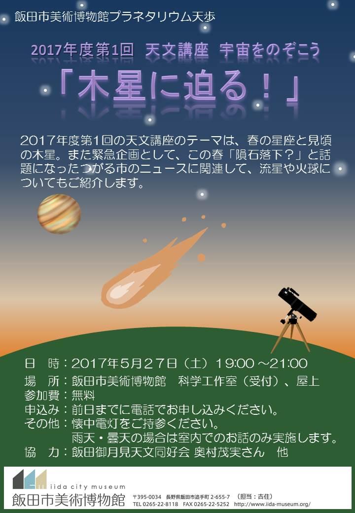 5月27日□天文講座「木星に迫る!...