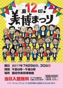 2017美博まつり表紙