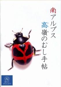 s-南アむし手帖002