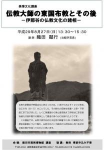 20170827文化講座チラシ-_s