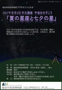 201708観望会チラシ