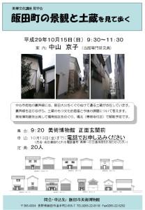 20171015土蔵見学会