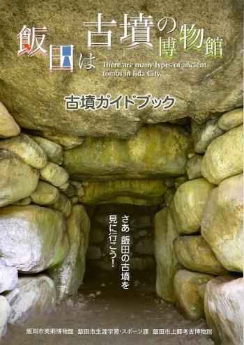 飯田は古墳の博物館 古墳ガイドブック