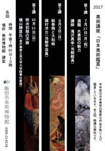日本の美術鑑賞
