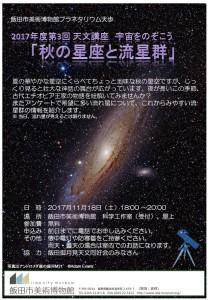 201711観望会チラシ