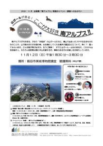 171112山ガールトークイベント