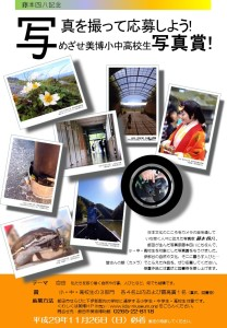 H29写真賞ポスター