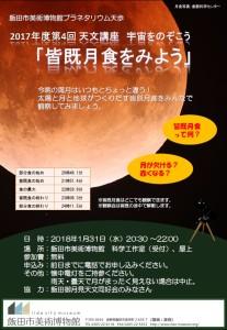 201801観望会チラシ