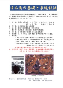 日本画WS