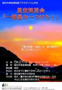 201805観望会チラシweb