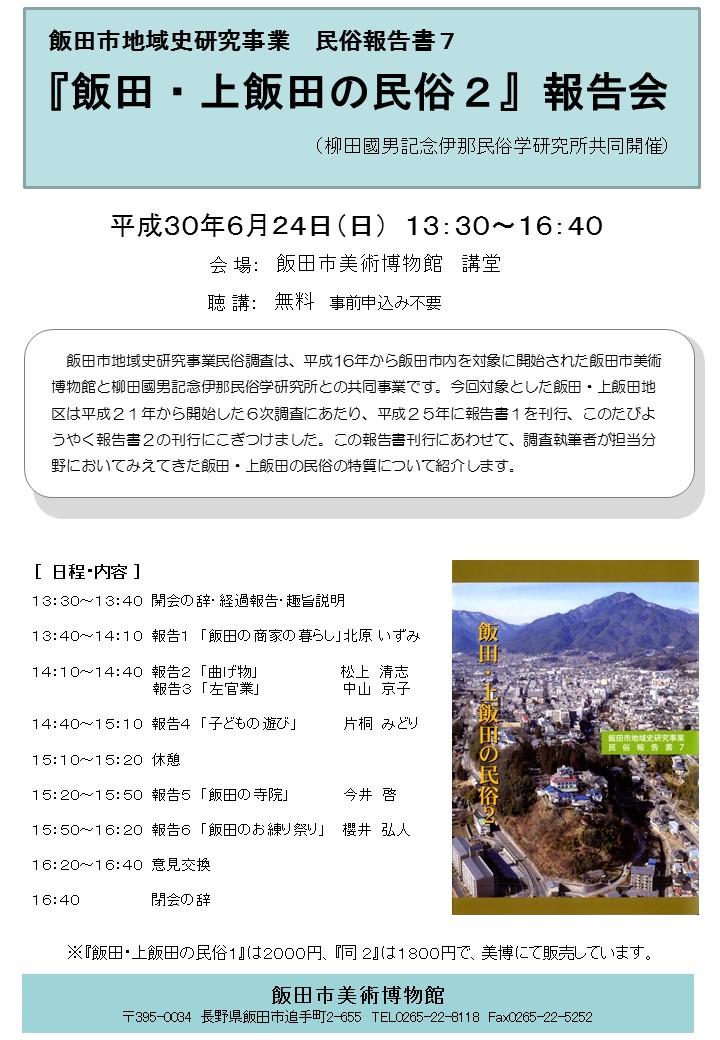 飯田上飯田の民俗報告会