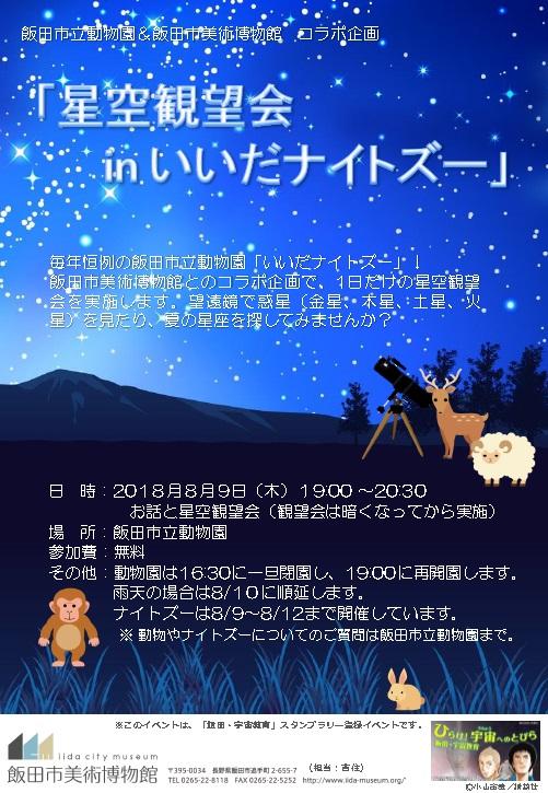 20180809ナイトズー観望会チラシ
