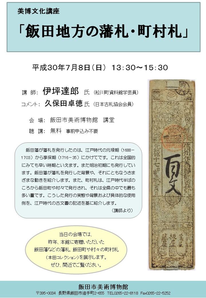 180708飯田の藩札・町村札2