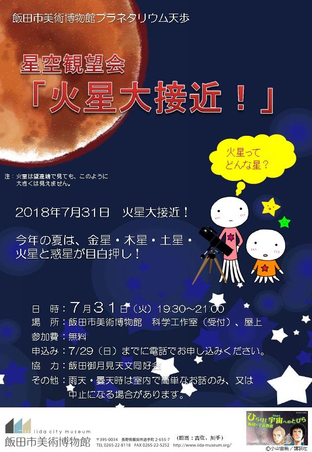 201807観望会チラシ
