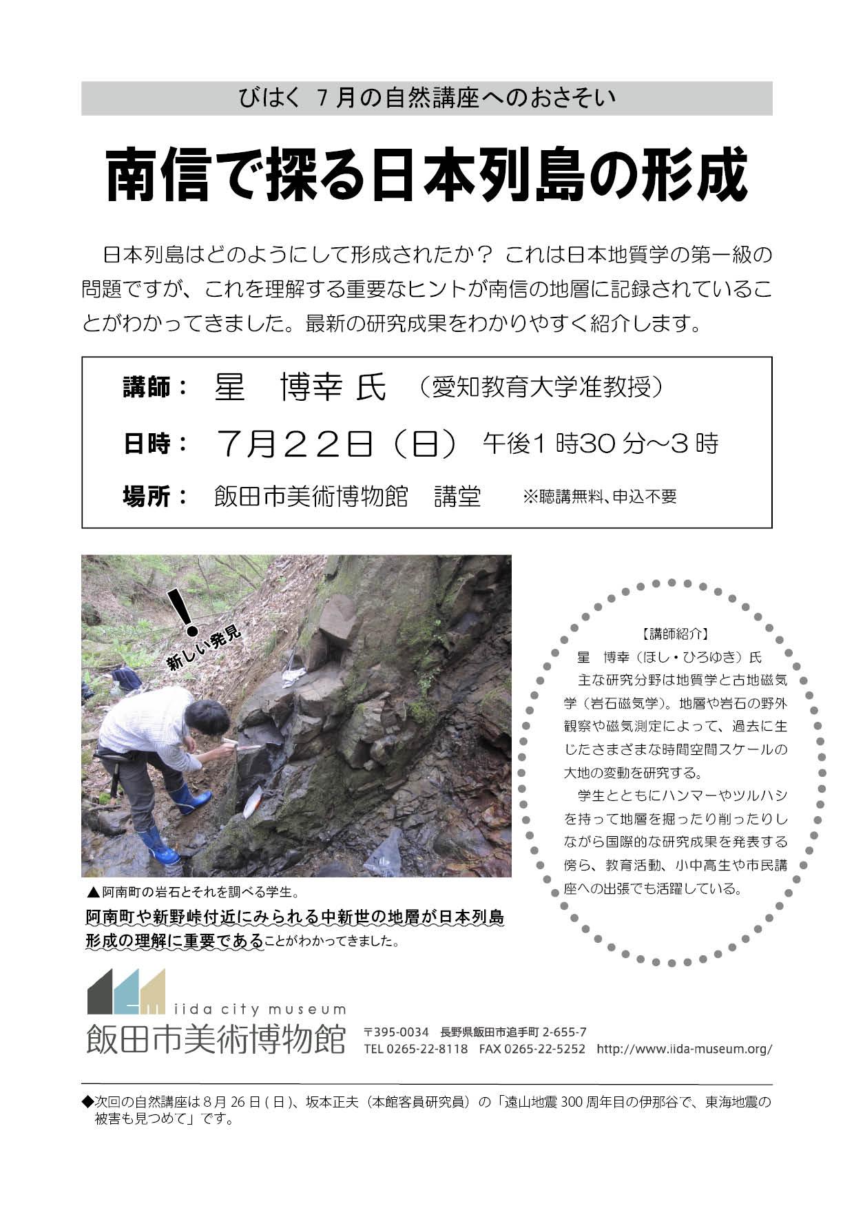 7月22日□自然講座「南信で探る日...