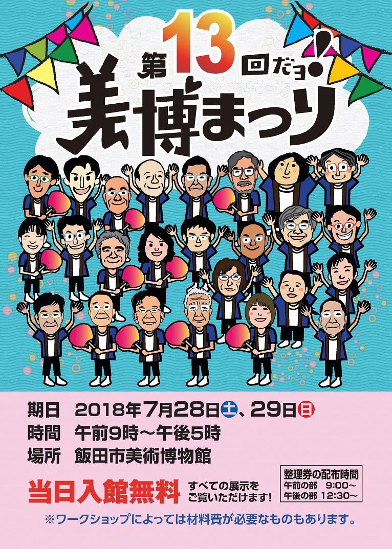 7月28・29日■第13回 美博まつり