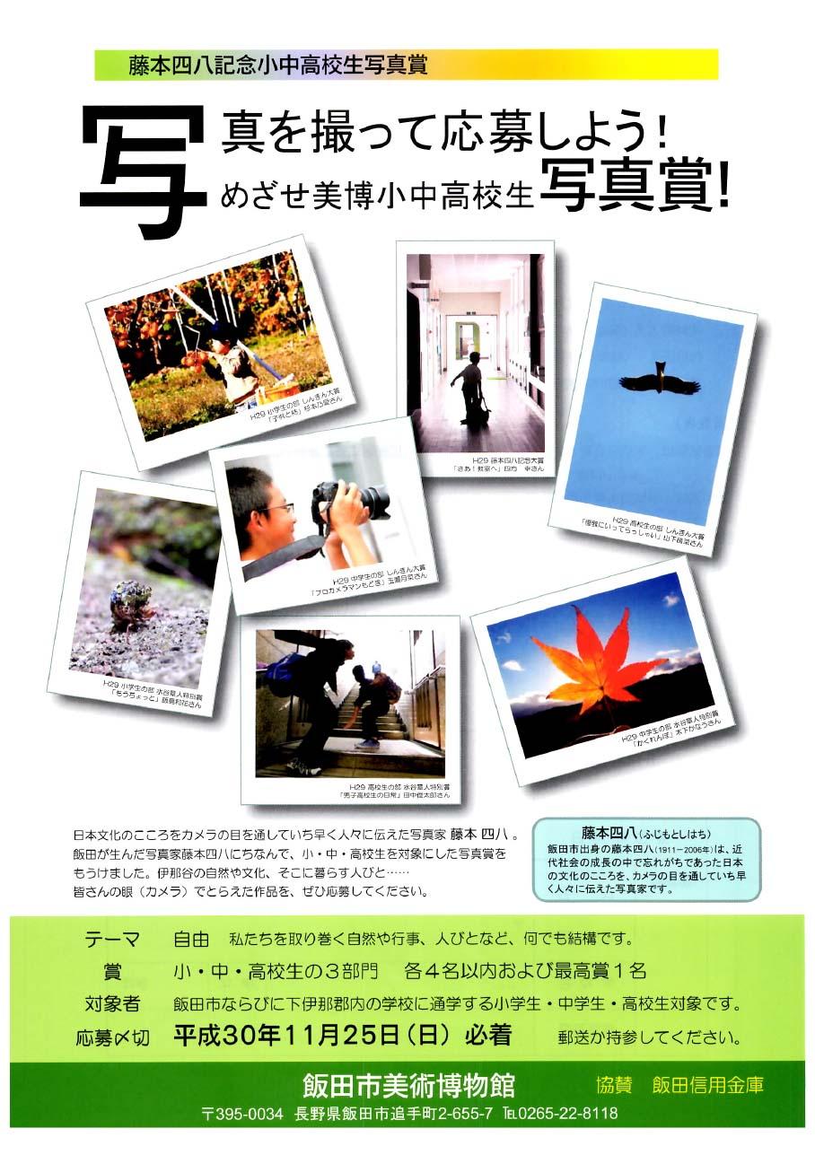 18写真賞チラシ