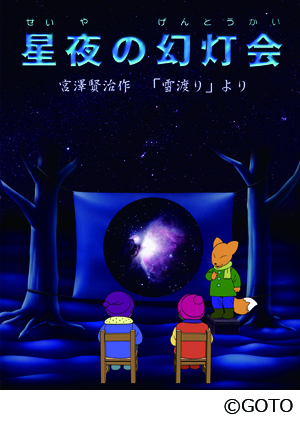Re-Ojya_Ginga_poster_B2帯あり(CMYK)OutlineCS55