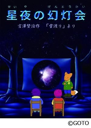 Re-Ojya_Ginga_poster_B2帯あり(CMYK)OutlineCS55