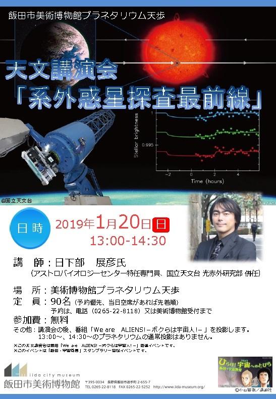 20190120天文講演会チラシ