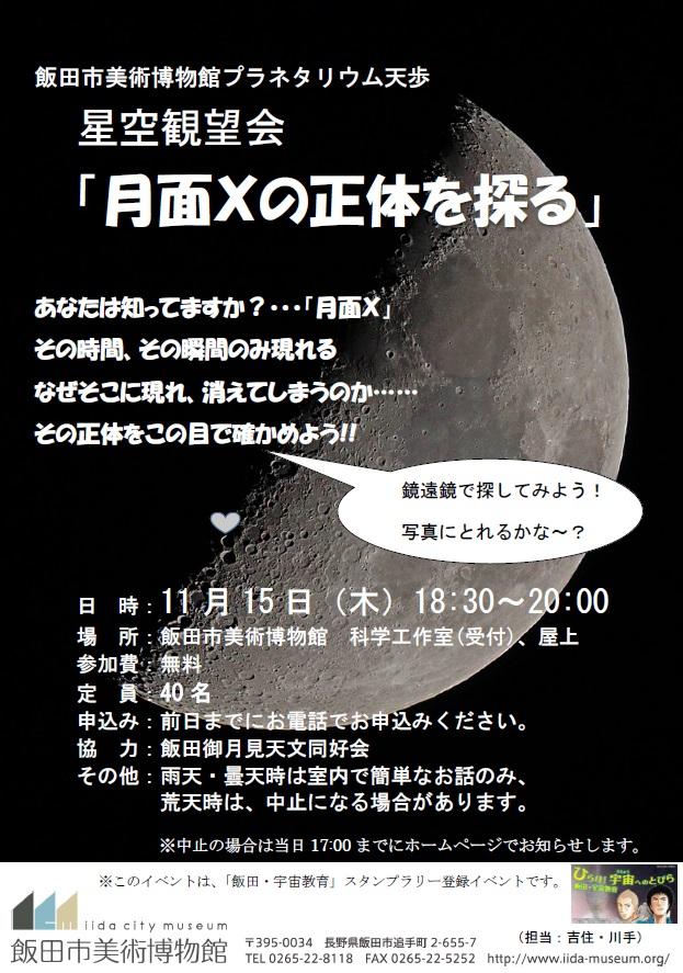 201811月面X観望会チラシ