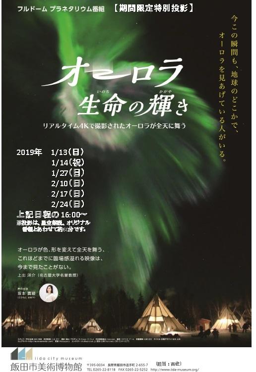 201901オーロラ特別投影チラシ