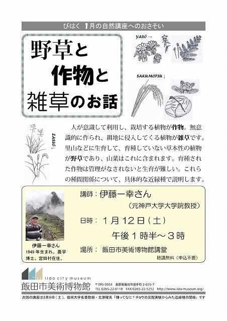 s-190112自然講座