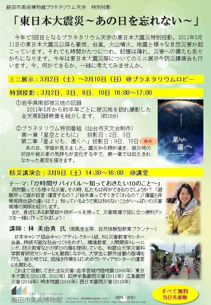 201903震災特別投影チラシ