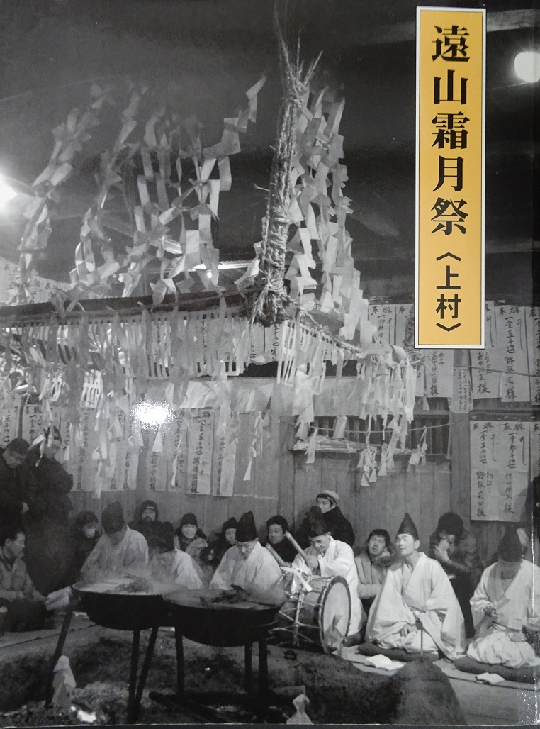 遠山霜月祭<上村>(改訂版)