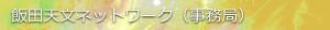 飯田天文ネットワークロゴ