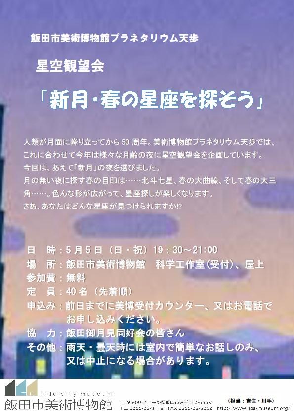 20190505新月星空観望会