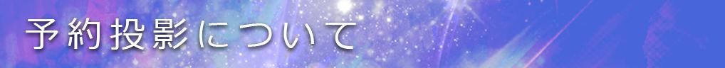 予約投影ロゴ