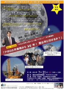 20190721天文講演会チラシ