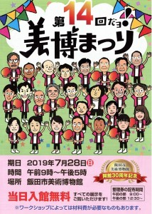 s-美博まつり2019表紙