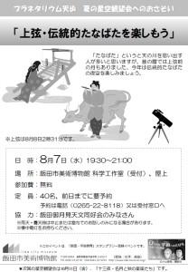 20190807観望会チラシ