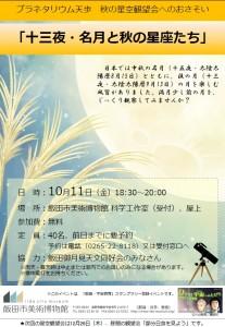 20191011観望会チラシ